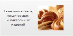 Технология хлеба