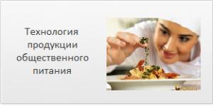 Технология общественного питания