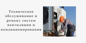 Техническое обслуживание и ремонт систем вентиляции и кондиционирования
