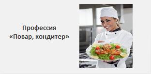 Профессия  19.01.17 «Повар, кондитер»