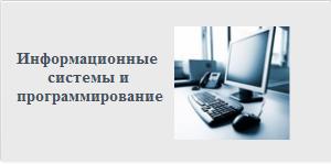 Информационные системы программирование